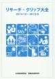 リサーチ・クリップ大全 2014/10~2015/9