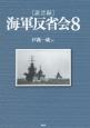 海軍反省会[証言録] (8)