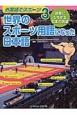 外国語でスポーツ 世界のスポーツ用語になった日本語 世界にひろがる日本の武道 (3)