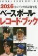 ベースボール・レコード・ブック 2016 日本プロ野球記録年鑑