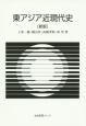 東アジア近現代史<新版>