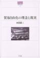 貿易自由化の理念と現実 世界のなかの日本経済・不確実性を超えて8 (8)