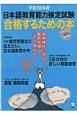 日本語教育能力検定試験 合格するための本 平成28年 CD付
