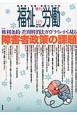 季刊 福祉労働 2015~2016Winter 特集:権利条約・差別解消法ガイドラインから見る障害者政策の課題 障害者・保育・教育の総合誌(149)