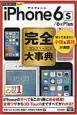 iPhone 6s/6s Plus 完全-コンプリート-大事典 知っておきたい小技&裏技が満載!