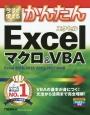 今すぐ使えるかんたん Excelマクロ&VBA Excel2016/2013/2010/2007対