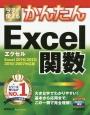 今すぐ使える かんたん Excel関数 Excel2016/2013/2010/2007対