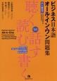 ビジネス日本語オール・イン・ワン問題集 聴く・読む・話す・書く 中・上級向け