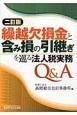 繰越欠損金と含み損の引継ぎを巡る法人税実務Q&A<二訂版>
