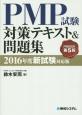 PMP試験 対策テキスト&問題集<新試験対応版> 2016 PMBOK<第5版>