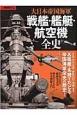 大日本帝国海軍 戦艦・艦艇・航空機全史 別冊歴史REAL