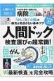 人間ドック完全ガイド 完全ガイドシリーズ120 人間ドック検査選びの超常識!