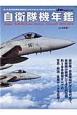 自衛隊機年鑑 1952-2016 JWings特別編集 陸・海・空の自衛隊航空機をはじめからもれなく知りた