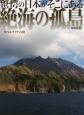 絶海の孤島<増補改訂版> 驚愕の日本がそこにある