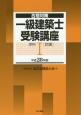 一級 建築士 受験講座 学科 [計画] 平成28年 合格対策(1)