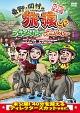 東野・岡村の旅猿SPプライベートでごめんなさい…タイの旅 ハラハラ編 プレミアム完全版