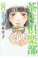 茶柱倶楽部 (8)