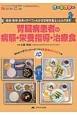腎臓病患者の病態・栄養指導・治療食 ニュートリションケア冬季増刊 2015