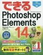 できるPhotoshop Elements14 Windows10/8.1/8/7&Mac対応