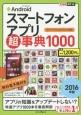 Androidスマートフォンアプリ超事典1000 2016 スマートフォン&タブレット対応