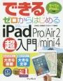 できる ゼロからはじめるiPad Pro/Air2/mini4超入門 すべてのiPadに対応
