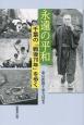 永遠の平和 千葉の「戦後70年」を歩く