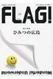"""FLAG! 総力特集:ひみつの広島 広島の""""今""""を発信するライフスタイル情報ブック(2)"""