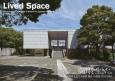 空間を生きた。 「神奈川県立近代美術館 鎌倉」の建築1951-20