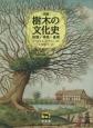 [図説]樹木の文化史 知識・神話・象徴