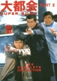 大都会 PART2 SUPER BOOK THE COMPLETE COLLECTION