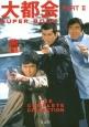 大都会 PART2 SUPER BOOK THE COMPLETE COLLECTION