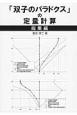 「双子のパラドクス」の定量計算総集編