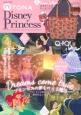 OTONA Disney Princess:ディズニープリンセスオフィシャルファンブック
