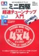 ミニ四駆 超速チューンナップ入門 タミヤ公式ガイドブック<増補改訂版>