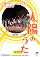 児童合唱ミュージカル 太陽のうた ライブ!