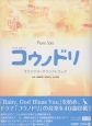 TBS系金曜ドラマ コウノドリ/オリジナル・サウンドトラック オフィシャル・スコア