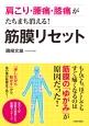 筋膜リセット 肩こり・腰痛・膝痛がたちまち消える!