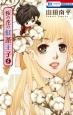 桜の花の紅茶王子 (5)