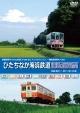 ひたちなか海浜鉄道運転席展望 湊線 勝田 ⇔ 阿字ヶ浦【往復】