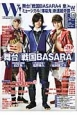 W! 舞台『戦国BASARA4 皇』&ミュージカル『薄桜鬼』新選組奇譚 Wスペシャル (8)
