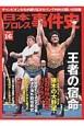 日本プロレス事件史 王者の宿命 (16)