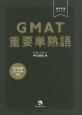 GMAT重要単熟語