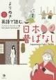 よりぬき 英語で読む 日本昔ばなし