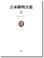 吉本隆明全集 1969-1971 (11)