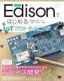 Intel EdisonではじめるIoTプロトタイピング 電子工作の基本を学びながらデバイス開発