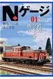 Nゲージプラス 鉄道シーンを遊ぶ 飾る・つくる・走らせる(1)
