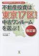 不動産投資は東京17区!中古ワンルームを選ぶ!<改訂版> 不動産投資業界25年のプロが教える