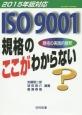 ISO9001規格のここがわからない 2015 規格の実践的解釈