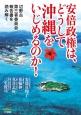 安倍政権は、どうして沖縄をいじめるのか! 沖縄第三者委員会報告書を読み解く