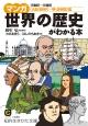 マンガ・世界の歴史がわかる本 大航海時代~明・清帝国篇